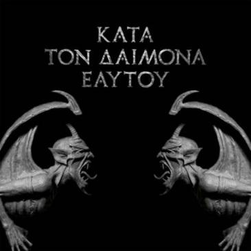 Rotting-Christ-Kata-Ton-Daimona-Eaytoy